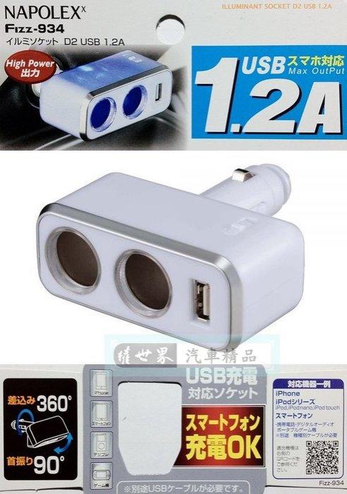 權世界@汽車用品 日本NAPOLEX 1.2A USB+雙孔直插可調式鍍鉻點煙器電源插座擴充器 Fizz-934