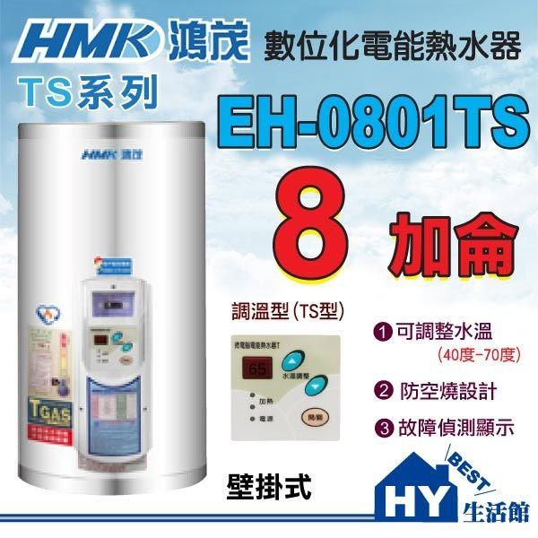 HY生活館:《鴻茂》TS系列數位調溫型電熱水器8加侖EH-0801TS壁掛式【不含安裝、區域限制】