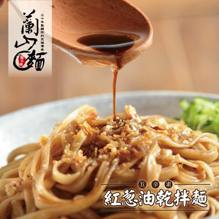 🥦素食🥦乾拌麵組10人份$399免運!! 2