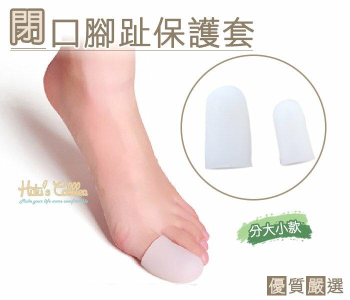 ○糊塗鞋匠○ 優質鞋材 J10 閉口腳指保護套 防磨 拇指 腳趾 保護 超柔軟