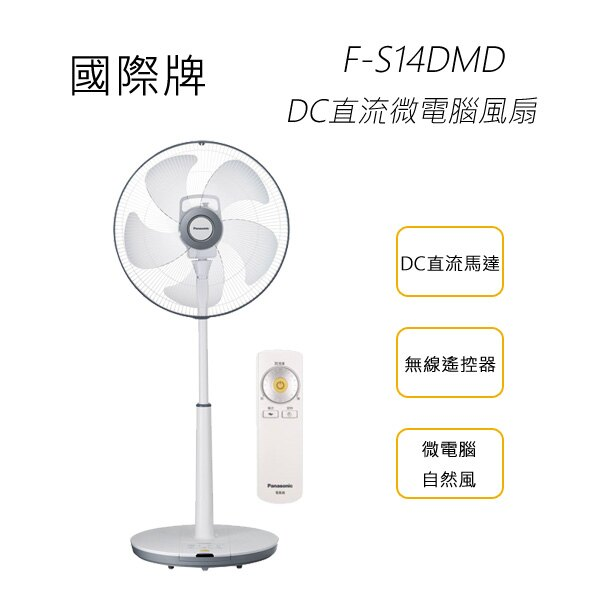 <br/><br/>  Panasonic 國際牌 F-S14DMD 14吋DC直流微電腦風扇<br/><br/>