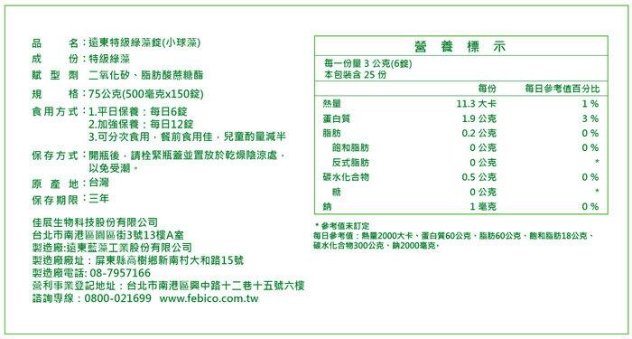 『121婦嬰用品館』遠東生技 特級綠藻錠500mg×360錠*1+特級藍藻500mg×30錠*1 2
