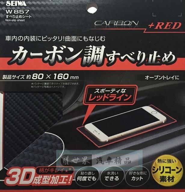 權世界@汽車用品 日本 SEIWA 長方形 儀表板用 碳纖紋紅邊 止滑墊 防滑墊 (80X160mm) W857
