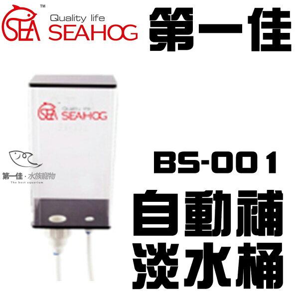 [第一佳水族寵物]SEAHOG自動補水器自動補水桶方形自動補水桶BS-001