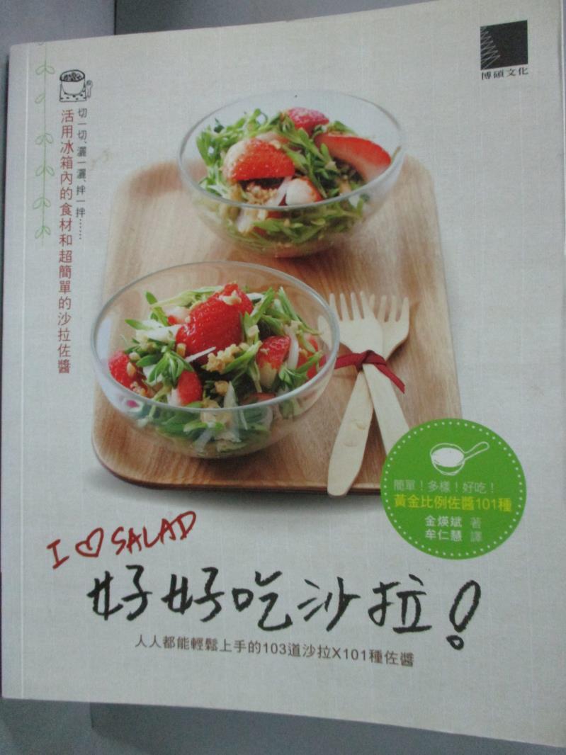 ~書寶 書T7/餐飲_INV~好好吃沙拉!人人都能輕鬆上手的103道輕食沙拉X101種特製佐醬_金瑛斌