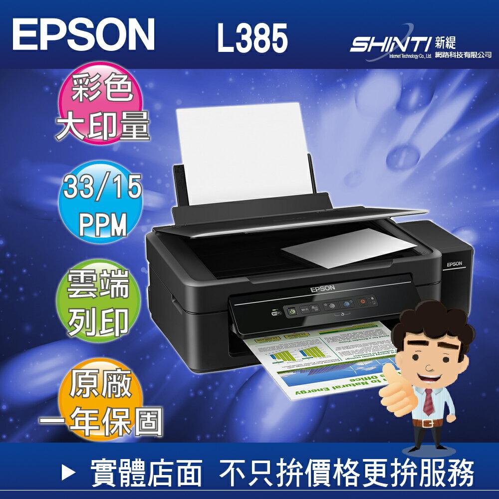 【原廠活動*免運再贈墨水】愛普森 EPSON L385 高速Wifi 四合一連續供墨印表機*憑發票可上網登錄官方活動*另有L380/L605/L655/L1455