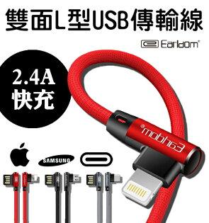 coni shop:【conishop】國際領導品牌EarldomEC-017雙面L型USB傳輸線蘋果安卓Type-c充電線