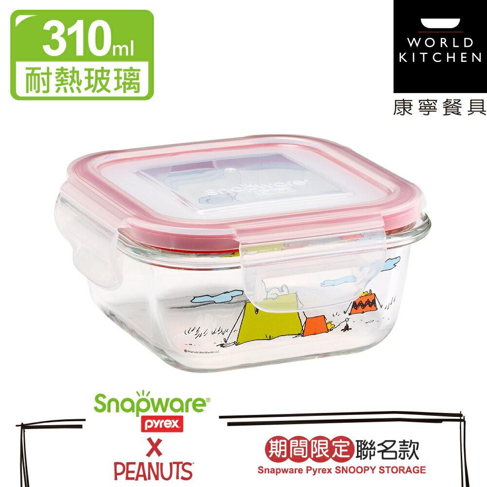 Snapware康寧密扣 Snoopy耐熱玻璃保鮮盒-方型310ml