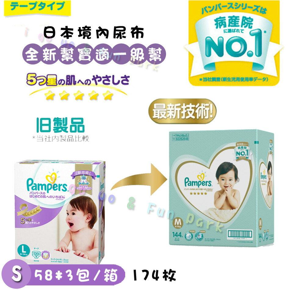 日本 S號 境內 全新幫寶適 一級幫 紙尿布 黏貼型 ? 日本製 原裝彩盒版 ? 現貨 紫幫新升級