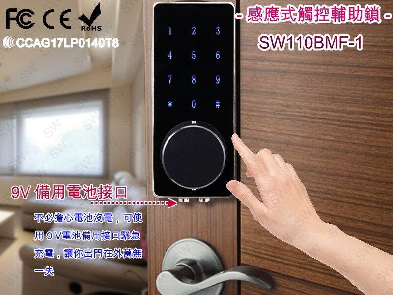 智慧電子鎖 SW110BMF-1 感應鎖 二合一密碼、錀匙 觸控式密碼鎖 輔助鎖 智能鎖 水平鎖 補助鎖 板手鎖 防盜鎖