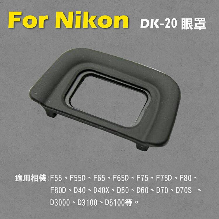 攝彩@Nikon DK-20眼罩 取景器眼罩 D3X D3s D3 D700 D800 D800E用 副廠