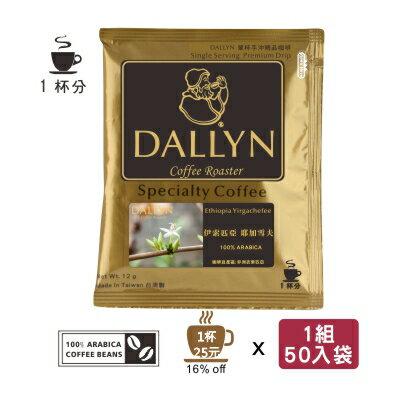 【DALLYN 】伊索匹亞 耶加雪夫濾掛咖啡50入袋 Ethiopia Yirgachefee   DALLYN世界嚴選莊園 0