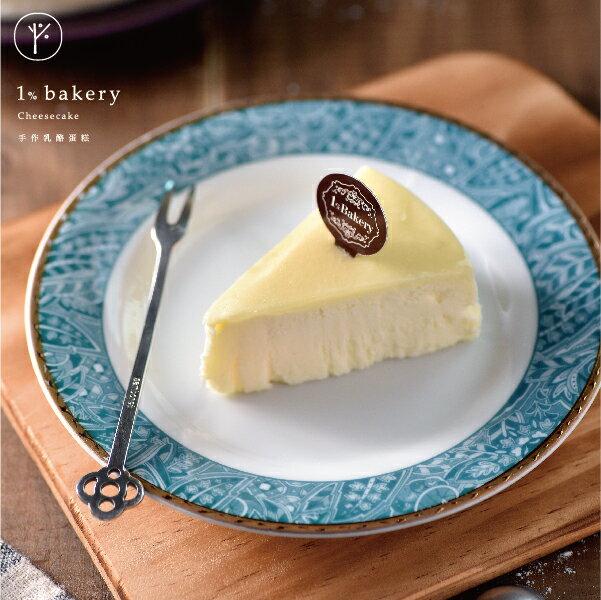 《團購買15送1》濃郁重乳酪蛋糕 6吋【1% Bakery乳酪蛋糕】《知名部落客狂推》微甜微鹹微幸福[野餐甜點、下午茶時光、團購] 1
