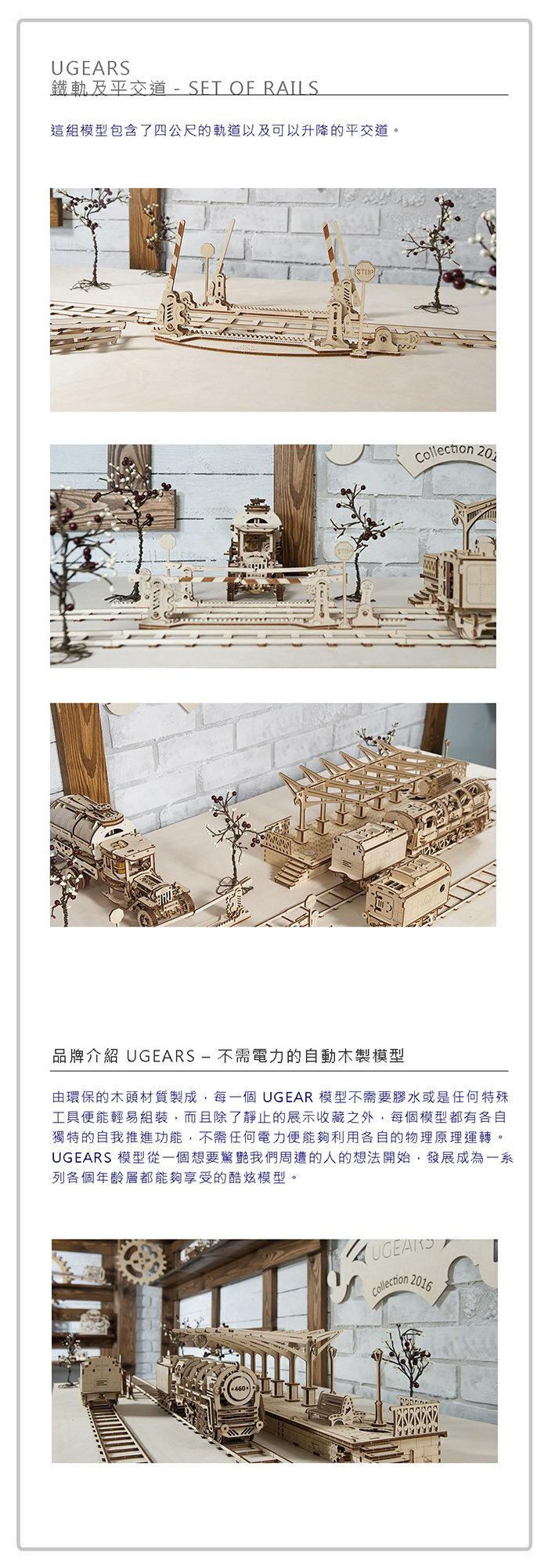 Ugears 自我推進模型 (Set of rails 鐵軌及平交道)