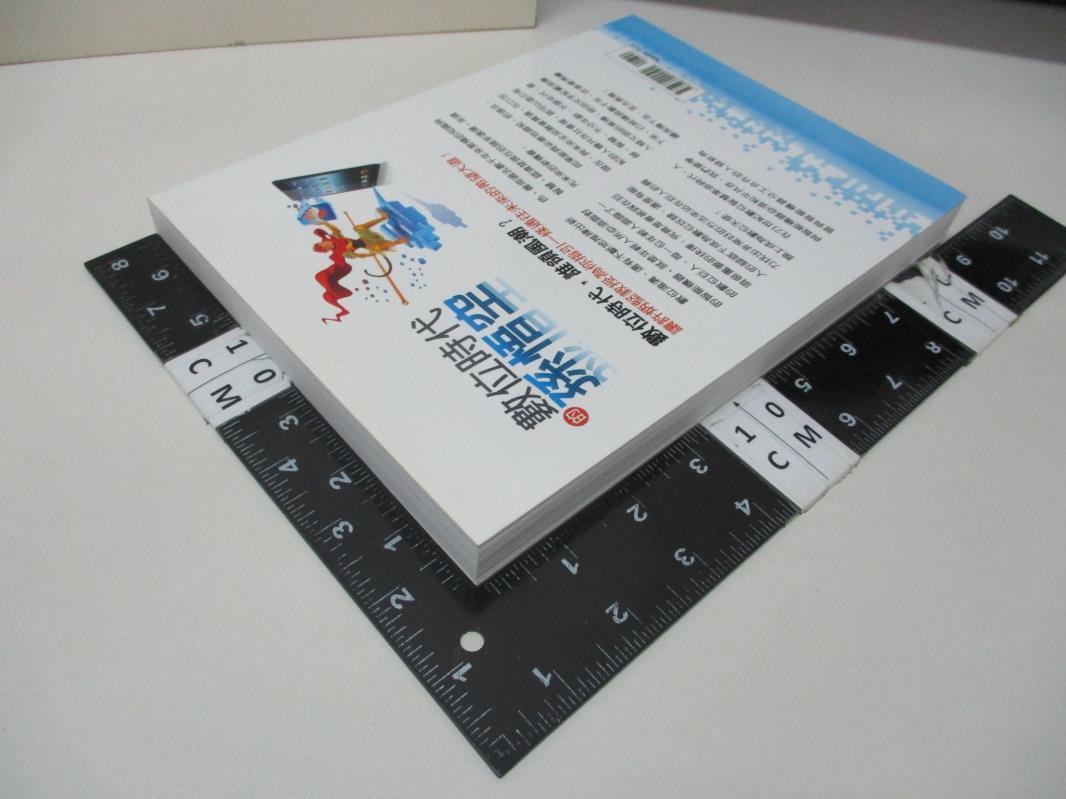 【書寶二手書T9/電腦_I91】數位時代的孫悟空_許炳堅