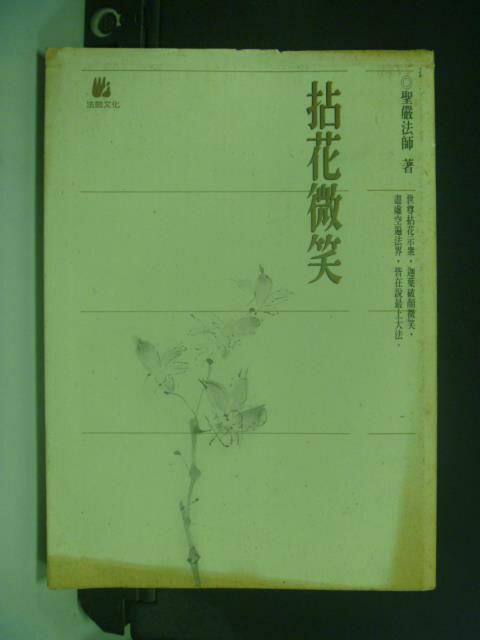 【書寶二手書T8/宗教_GSW】拈花微笑(修訂版)_聖嚴法師