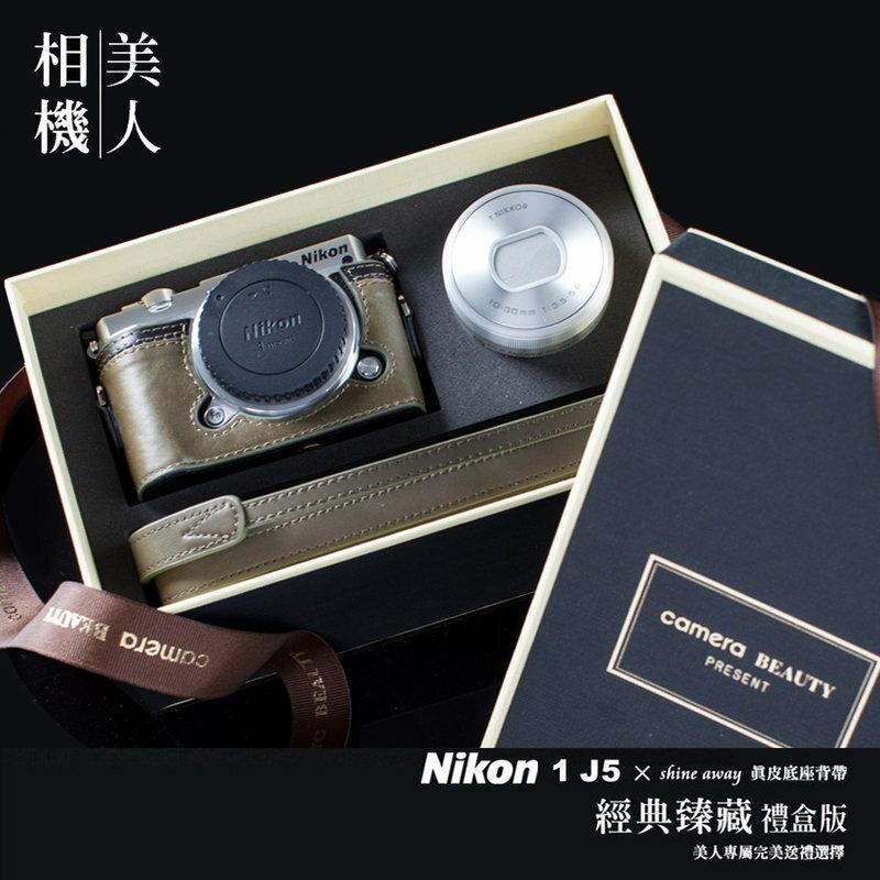 ★64G電充真皮底座豪華組★【相機美人】Nikon J5 10-30mm 經典臻藏禮盒 銀 底座進階版 - 限時優惠好康折扣