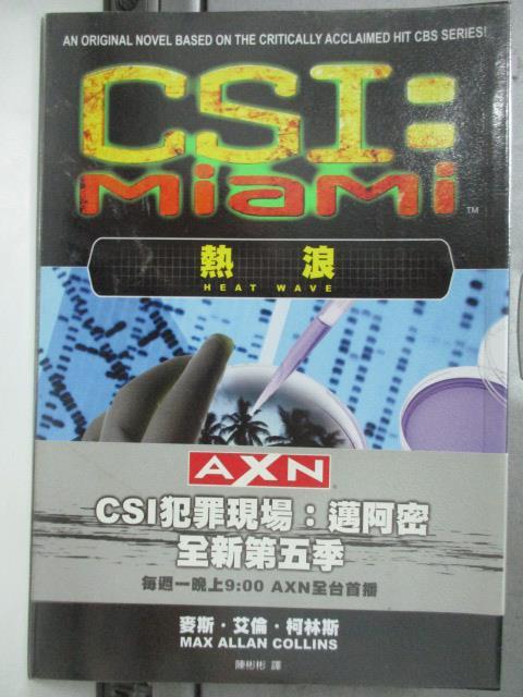 【書寶二手書T8/一般小說_HMB】CSI犯罪現場:邁阿密 熱浪_麥斯.艾倫.柯林斯