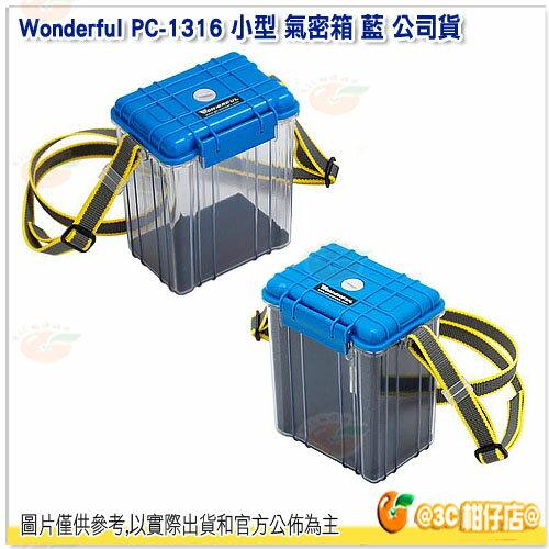Wonderful PC~1316 小型 氣密箱 藍 貨 防潮箱 保護箱 密封 防水 防潮