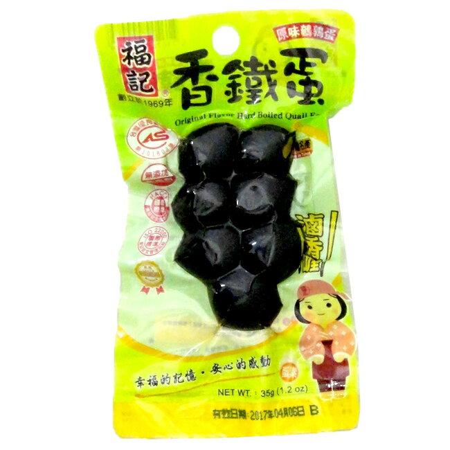 福記 香鐵蛋-原味鵪鶉蛋 35g