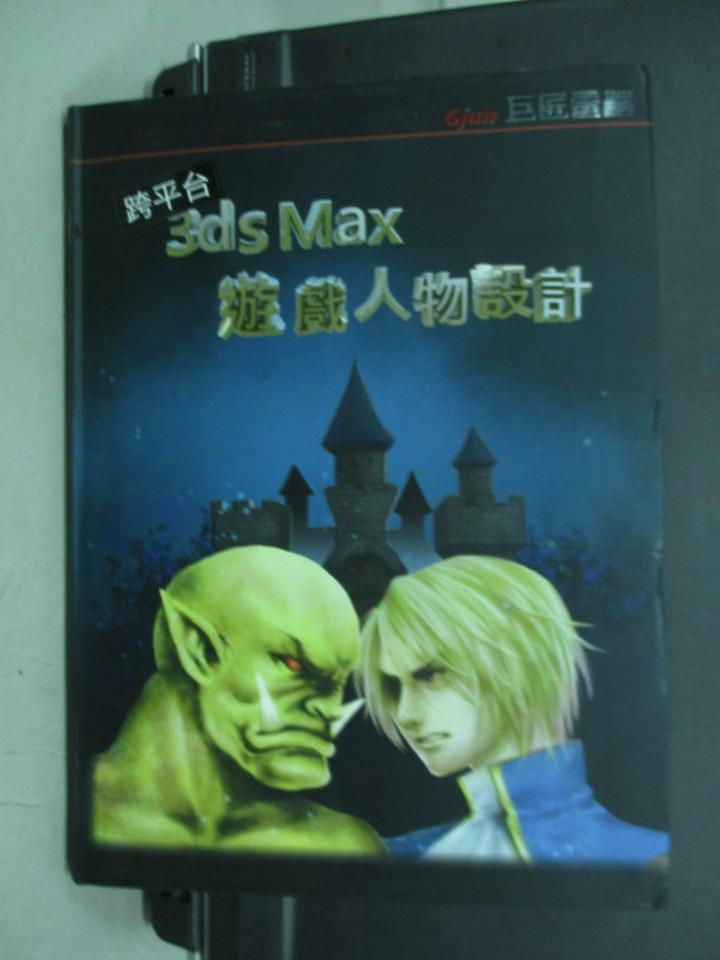 【書寶二手書T6/電腦_YDF】跨平台3ds Max遊戲人物設計_附光碟_原價585