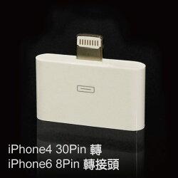 Apple iPhone4 轉 iPhone5 轉接頭 充電/傳輸轉接頭 30pin轉8pin