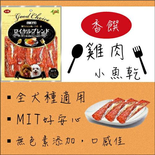 +貓狗樂園+ 香饌【雞肉小魚乾。200g】150元*台灣製造狗零食
