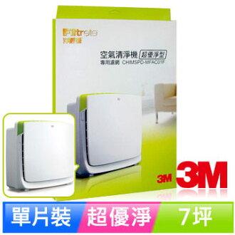[淨園] 3M超優淨型空氣清淨機替換濾網(MFAC-01F) (適用7坪) 4入原價$3960↘只要$3200