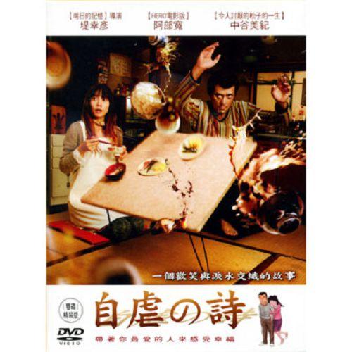 自虐之詩DVD(雙碟精裝版)