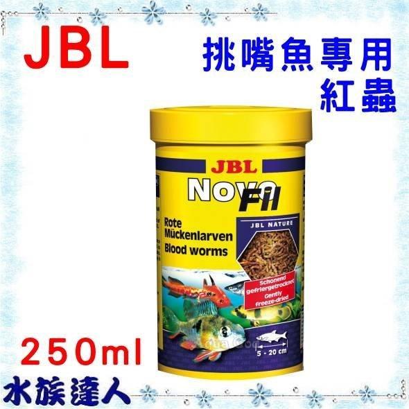 推薦【水族達人】【觀賞魚飼料】德國JBL《珍寶NovoFil挑嘴魚專用紅蟲250ml》挑嘴魚