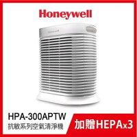 【送HEPA濾心*3】 Honeywell  HPA-300APTW  抗敏系列空氣清淨機 0