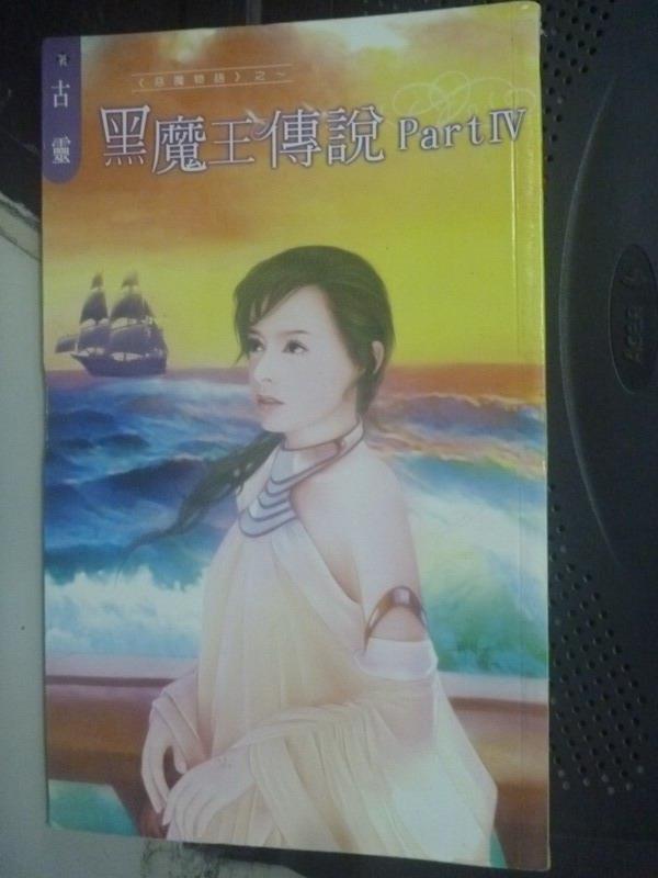 【書寶二手書T6/言情小說_IDG】黑魔王傳說PartIV_古靈