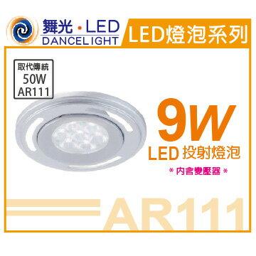 舞光 LED 9W 2700K 黃光 24度 AR111 全電壓 燈泡  WF520162