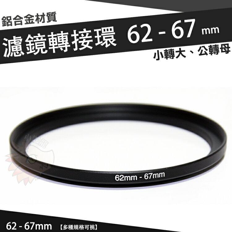 【小咖龍賣場】 濾鏡轉接環 62mm - 67mm 鋁合金材質 62 - 67 mm 小轉大 轉接環 公-母 62轉67mm