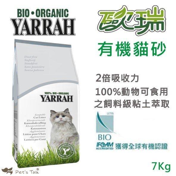 YARRAH 歐瑞100%有機環保貓砂7kg Pet\