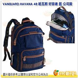 可分期 精嘉 VANGUARD HAVANA 48 哈瓦那 好旅者 藍 公司貨 後背 相機包 一機二鏡 15吋平板
