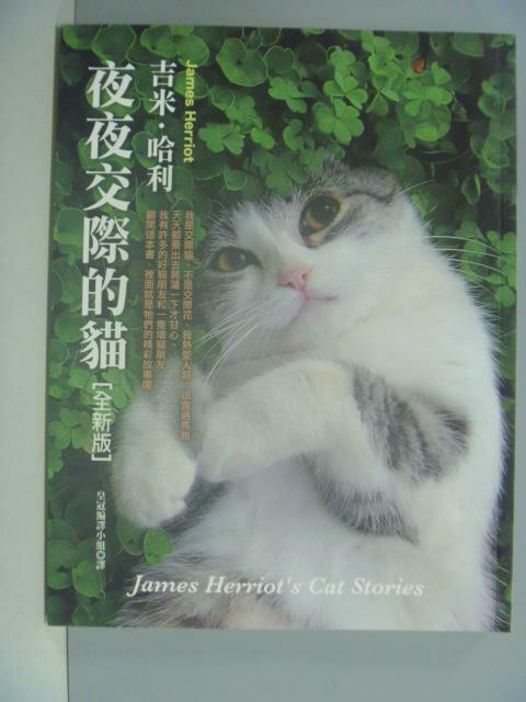 【書寶二手書T1/翻譯小說_ZCA】夜夜交際的貓(全新版)_皇冠編譯小組, 吉米.哈利