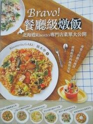 【書寶二手書T5/餐飲_YEK】Bravo!餐廳級燉飯:北海道Risotto專門店菜單大公開_橋本學