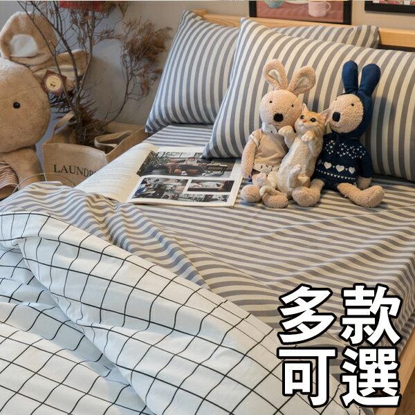 熱銷推薦★北歐風 床包被套組 (10款任選) 綜合賣場 台灣製造 磨毛床包組 0