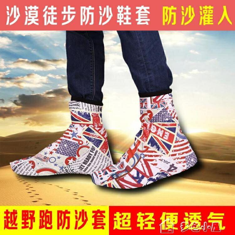 雪套戶外徒步沙漠防沙鞋套輕透越野跑套腳戈壁比賽定制裝備男女兒