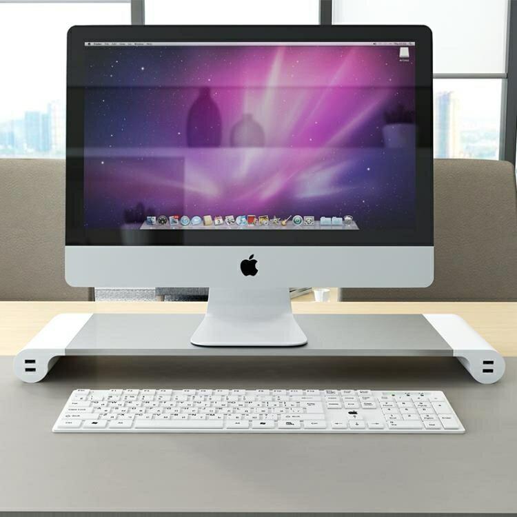 顯示器增高架筆記本辦公室電腦熒幕墊高架子多功能桌面鍵盤收納♠極有家♠