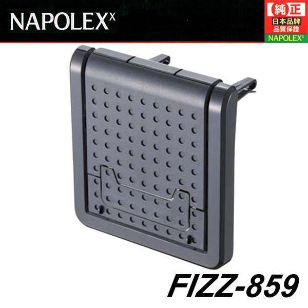 權世界@汽車用品 日本 NAPOLEX 冷氣出風口 孔 飲料架 Fizz-859