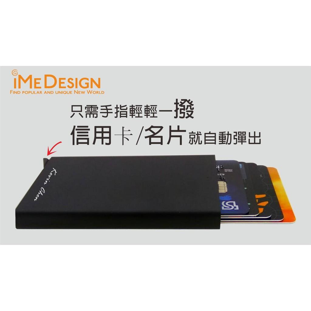 客製化信用卡夾自動信用卡盒名片盒防消磁簡約 鋁合金( 刻字)【iMe Design】