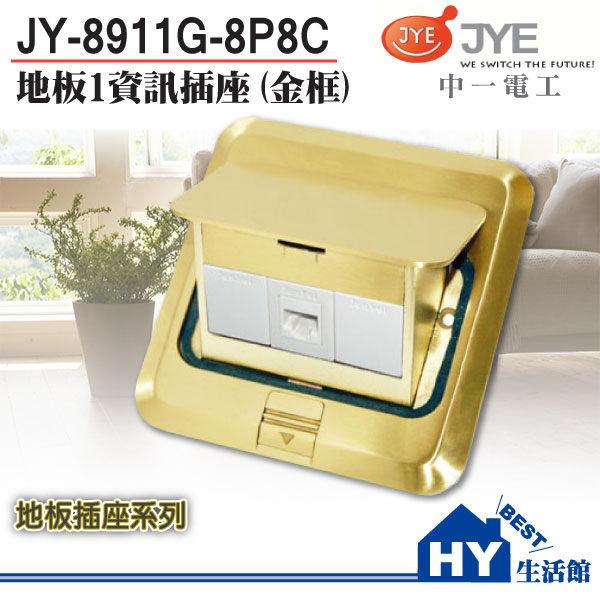 <br/><br/>  中一電工 JY-8911G-8P8C 金色方型地板插座 資訊一插座-《HY生活館》水電材料專賣店<br/><br/>