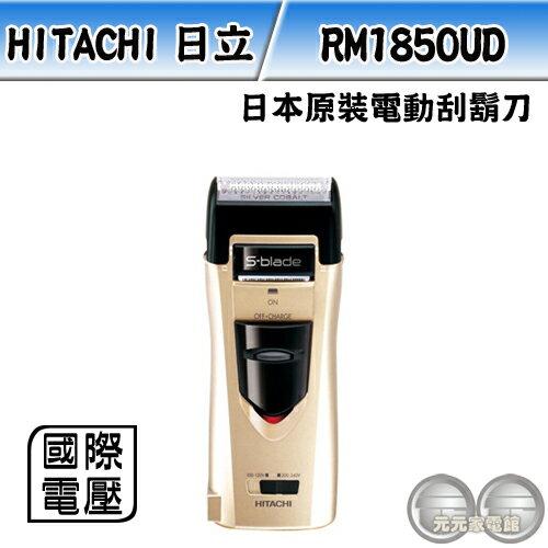HITACHI 日立 日本原裝電動刮鬍刀 RM1850UD