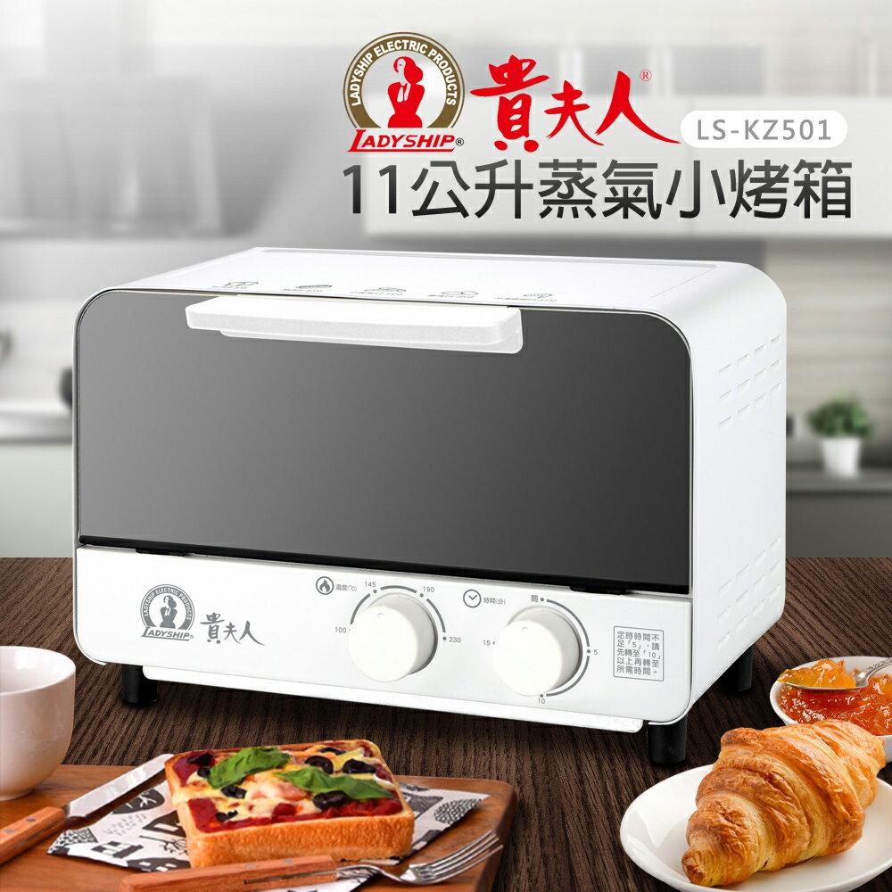 貴夫人 11公升蒸氣烤箱【LS-KZ501】(BMLSKZ501)