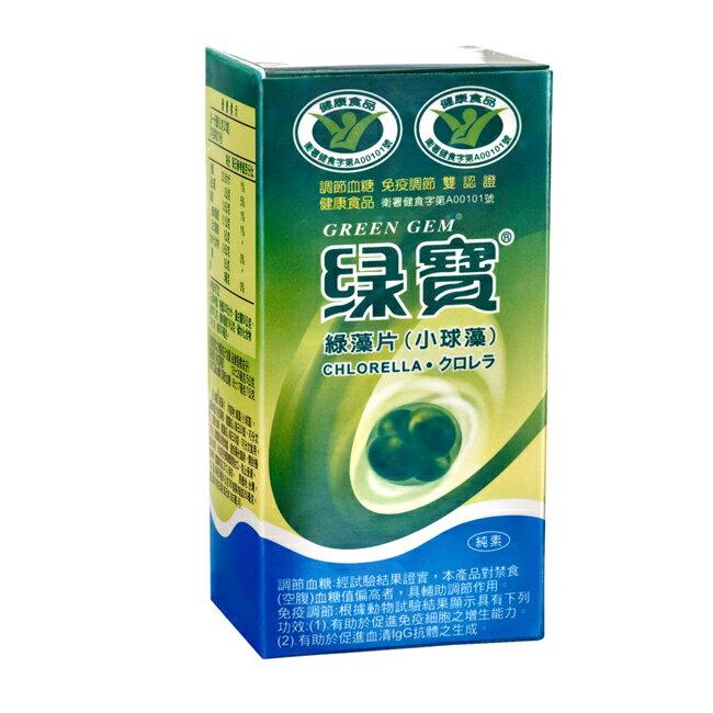 綠寶綠藻片(小球藻) 360粒【屈臣氏】