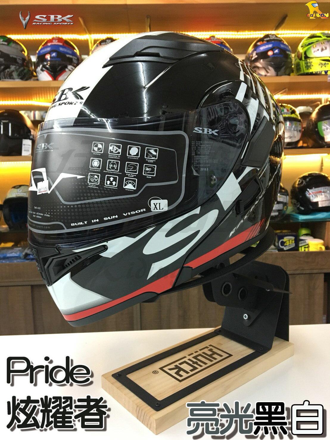 ~任我行騎士部品~SBK SV Pride 炫耀者 亮黑白 可樂帽 可掀 上掀 雙鏡片 輕量化 速百克