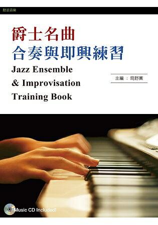 爵士名曲合奏與即興練習(附2CD包含演奏示範錄音及純樂團伴奏) - 限時優惠好康折扣