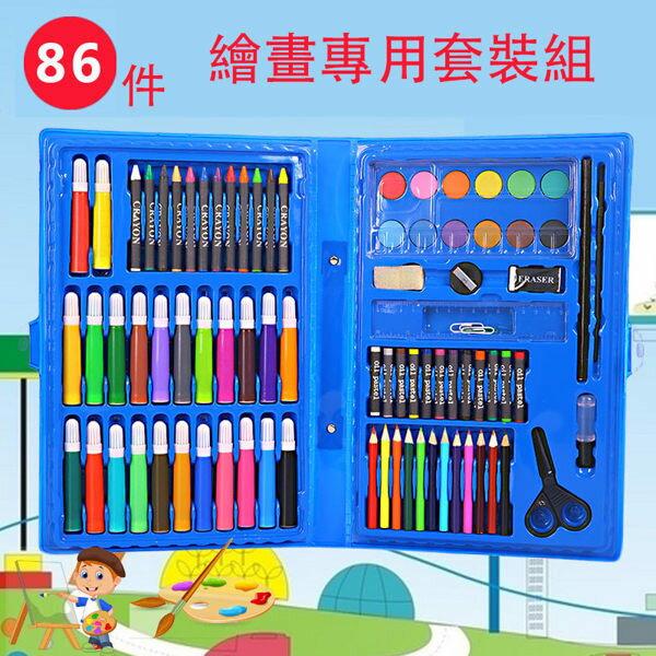 蜡藝 86件 彩色筆 繪畫套組 (03376) (類似 雄獅 黑白派 繪畫組)